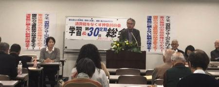『消費税をなくす神奈川の会』のHPが開設!