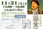 日本共産党志位委員長 中小企業救済へ 消費税5%減税実現を