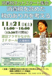 11/21 学習会開催! みなさんの参加をお待ちしております