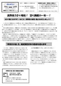 消費税なくす会、神奈川の会とも30年を迎えました。