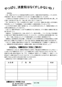 「消費税をなくす神奈川の会」が賛同署名を開始